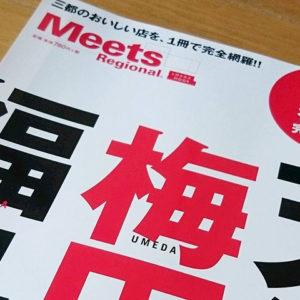 meets 福島区